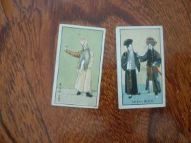 民国烟画(卡)《戏曲人物》2枚