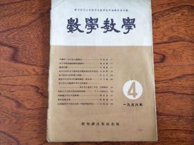 数学教学1956年4