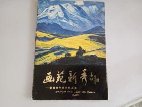 画苑新秀---新疆青年美术作品选