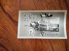 老贺卡  黑龙江铁路学院 1961年