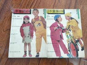 日本童装上下