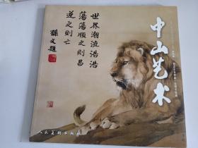 中山艺术:第四期——纪念辛亥革命一百周年特辑