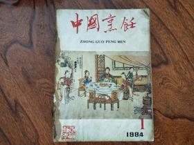 中国烹饪1984年1-12