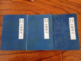 全图绣像 三国演义(上中下)