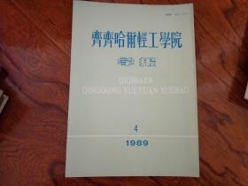 齐齐哈尔轻工学院学报1989年4