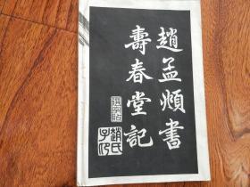 赵孟頫书寿春堂记 (选字贴)左翻竖版拉连本