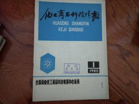 化工商品科技情报1980年1