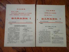 轻工科技资料1971年 4 7