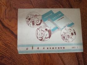怎样作宣传员 1951年 广告画