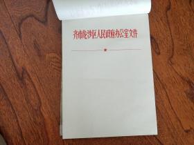 老信纸 齐市龙沙区人民政府办公室文件