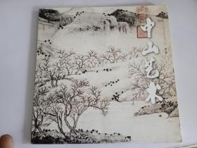 中山艺术 第八辑