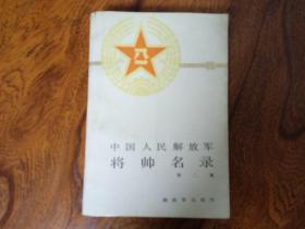 中国人民解放军将帅名录 第二集
