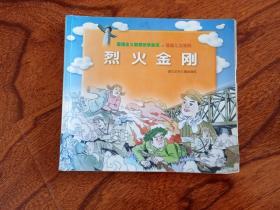 爱国主义教育故事画库.英雄儿女系列-烈火金刚