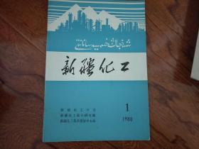 新疆化工1988年1