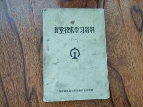 食堂技术学习资料【一】