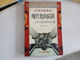 中国问题报告 现代化的陷阱 当代中国的经济社会问题
