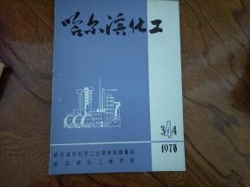 哈尔滨化工1976年3-4