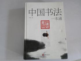 中国书法一本通