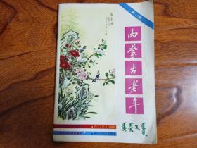内蒙古老年 第6 7期 健康长寿专辑