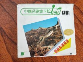 中国名歌集卡拉OK 录像带