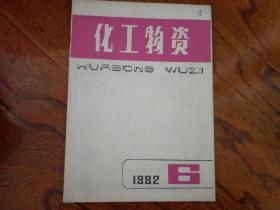 化工物资1982年6