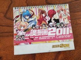 枫漫画2011 月历
