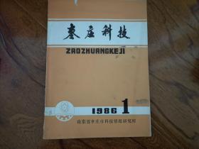 枣庄科技1986年1