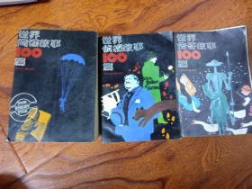世界间谍故事100篇 世界侦探故事100篇 世界传奇故事100篇
