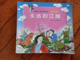 爱国主义教育故事画库·英雄儿女系列 永远的江姐