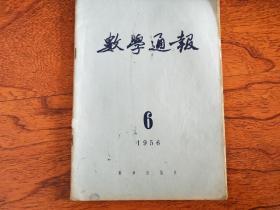 数学通报1956年6