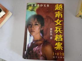 越南女兵档案 -