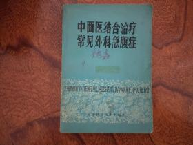 中西医结合治疗常见外科急腹症