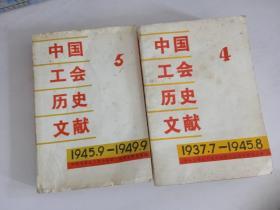 中国工会历史文献4 5