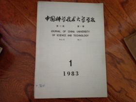 中国科学技术大学学报1983年1