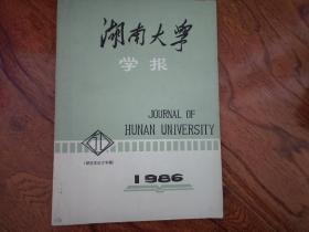 湖南大学学报1986年1