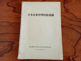 日本企业管理经验选编