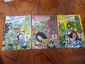 忍者神龟(1-3)上中下全三册