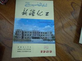 新疆化工1989年2