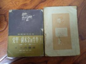高尔基作品基克里,蕯木金的生平-四十年-第一部;旁观者 第二部磁力上册