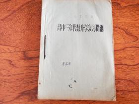高中三年级代数升学复习提纲 1958年