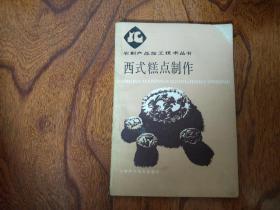 西式糕点制作(农副产品加工技术丛书)
