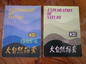 大自然探索1985年 1  4