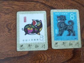 1985年年历片中国人民邮政恭贺新禧--猪 狗8分邮票样式共2枚)