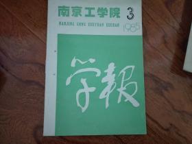 南京工学院学报1985年3