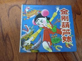金刚葫芦妹(全集)
