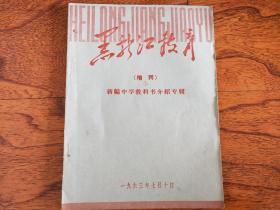 黑龙江教育 增刊 新编中学教科书介绍专辑