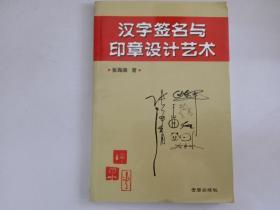 汉字签名与印章设计艺术