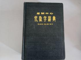代数学辞典