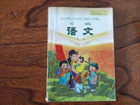 九年义务教育小学注音识字提前读写实验课本语文第第二册