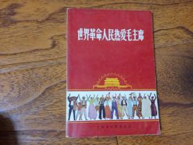 世界革命人民热爱毛主席